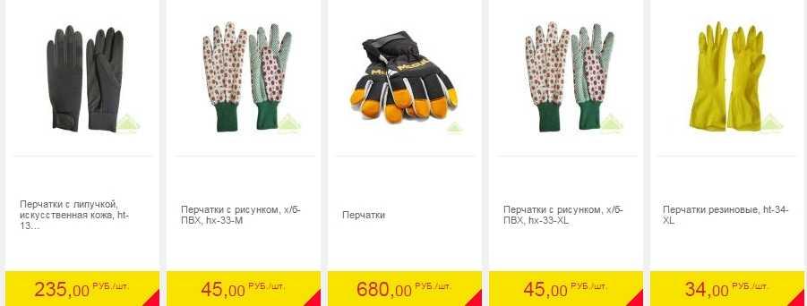 Набор перчаток