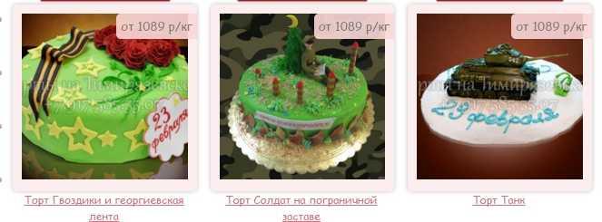 Пограничный торт