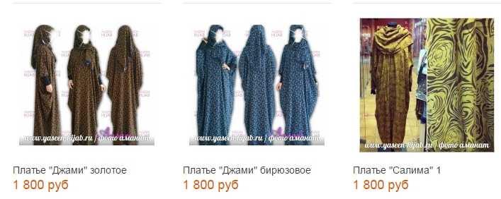 Одежда для намаза