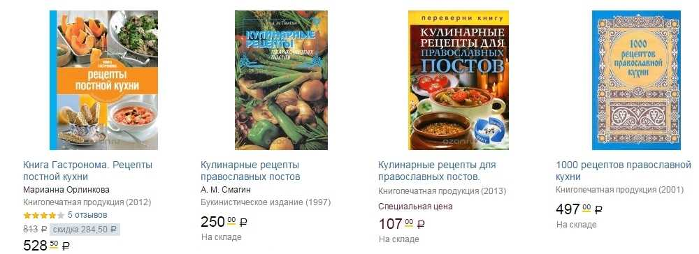 Православные рецепты