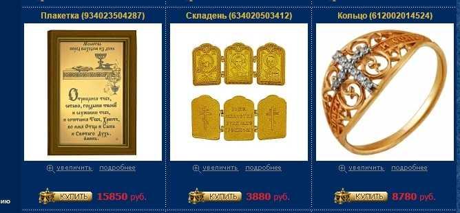 Церковные сувениры
