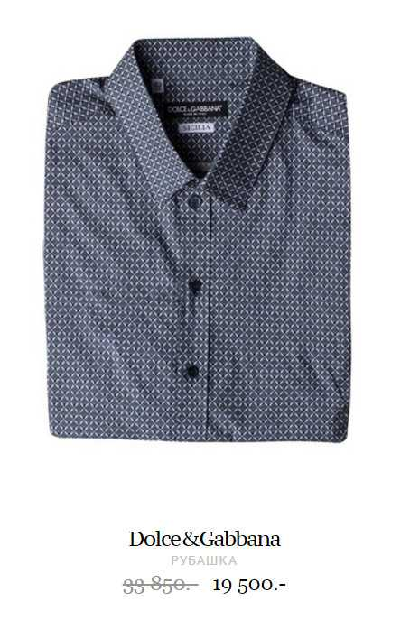 Дизайнерская эксклюзивная одежда - в подарок мужу, у которого всё есть