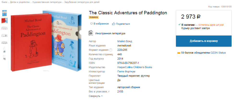 Книга The Classic Adventures of Paddington