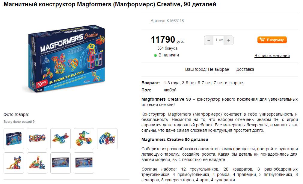 Magformers Creative 90