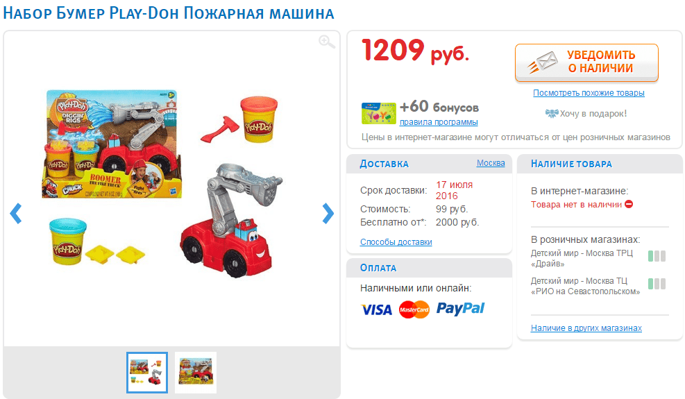 Бумер Play-Doh Пожарная машина