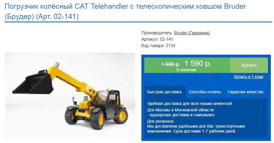 Погрузчик CAT Telehandler