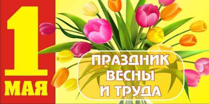 Праздник труда 1 мая — история появления Первомая в 13 фактах