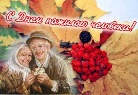 Стихи с Днём пожилого человека