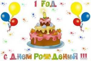 Изображение - Поздравления на 1 годик мальчику для родителей pozdravleniya-v-stixax-roditelyam-na-godik-malchika-300x200