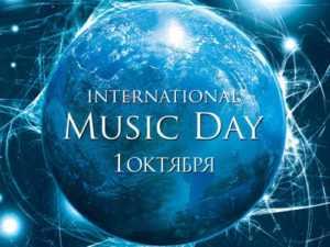Международный день музыки 1 октября