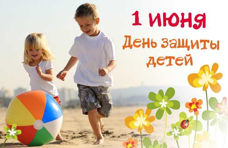 Что подарить на День защиты детей 1 июня