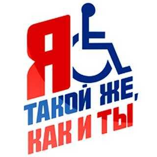 Как отмечают День инвалида в России?