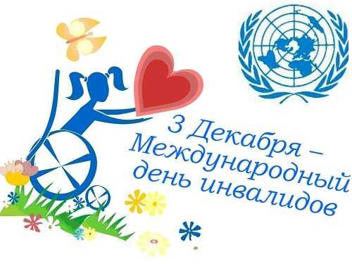 Международный день инвалида 3 декабря - как его отмечают в России?