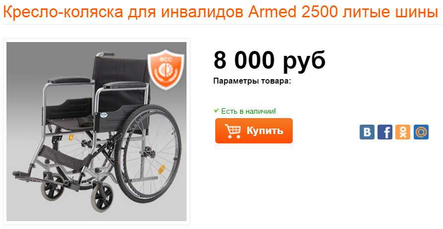 Инвалидная коляска в подарок на День инвалидов