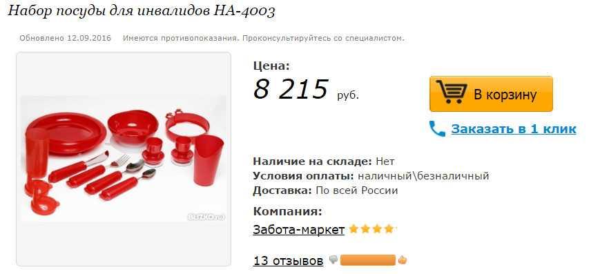 Набор посуды для инвалидов НА4003