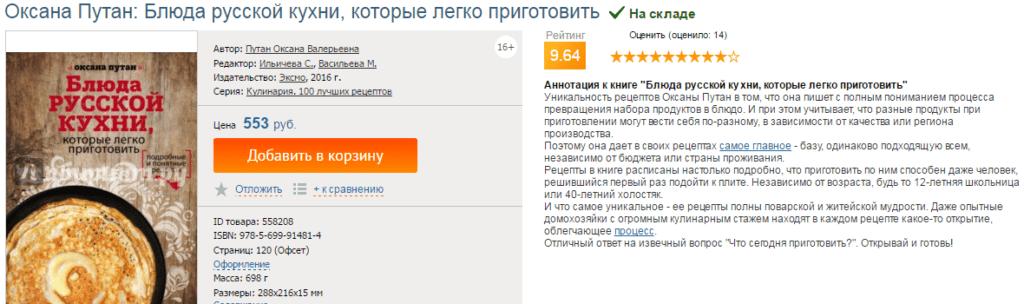 Блюда русской кухни, которые легко приготовить. Автор книги: Оксана Путан