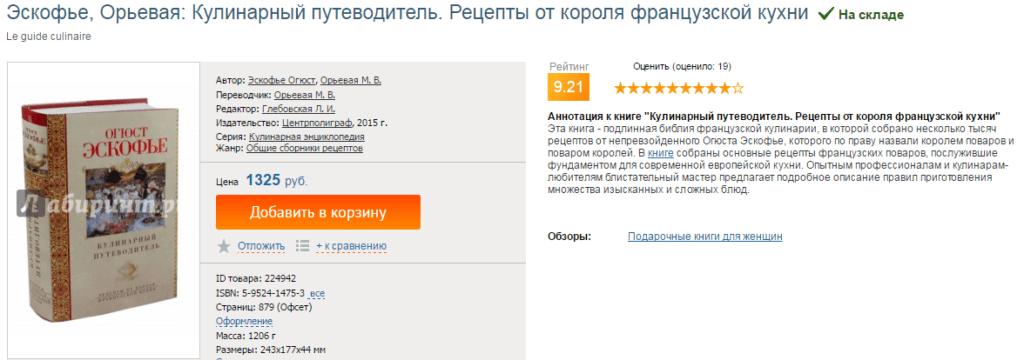 Кулинарный путеводитель. Автор книги: Огюст Эскофье