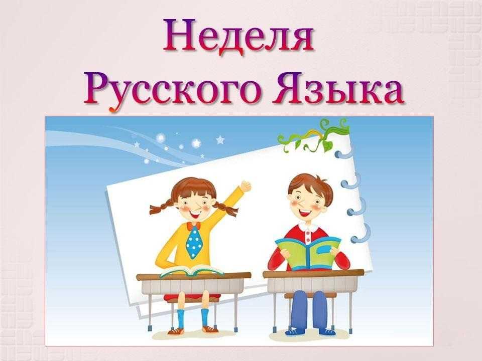 Открытие недели русского языка в школе