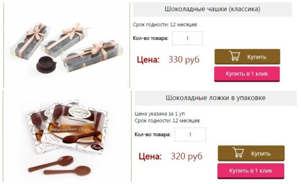 Посуда шоколадная