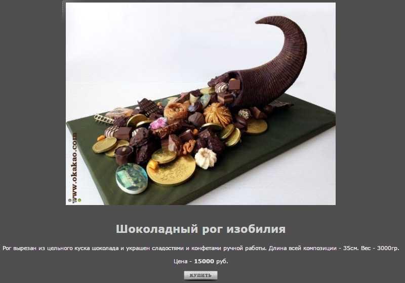 Шоколадный рог