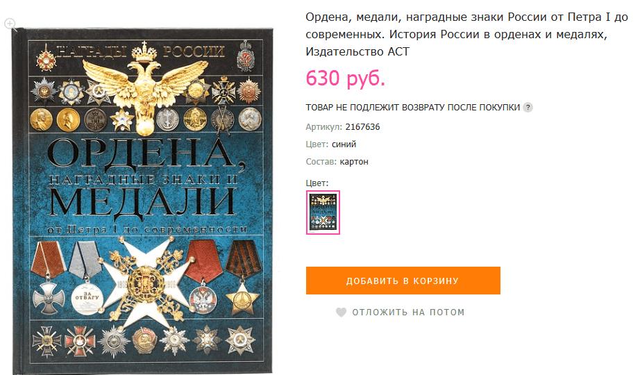 Книга об орденах и медалях