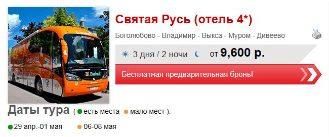 Тур по городам России