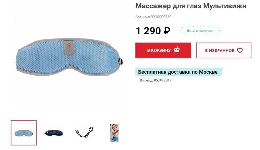 Массажер