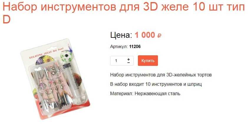 Инструменты 3D