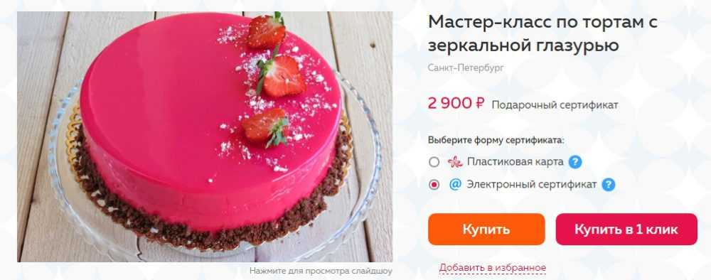 Мастер-класс по тортам