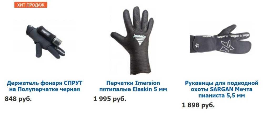 Перчатки для водолаза