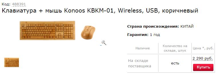 Бамбуковая клавиатура и мышь