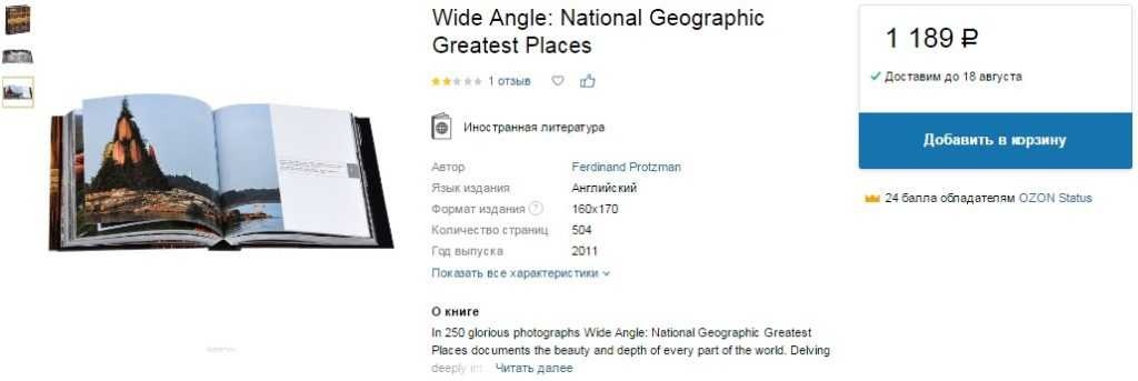 Книга Нешнл Географик