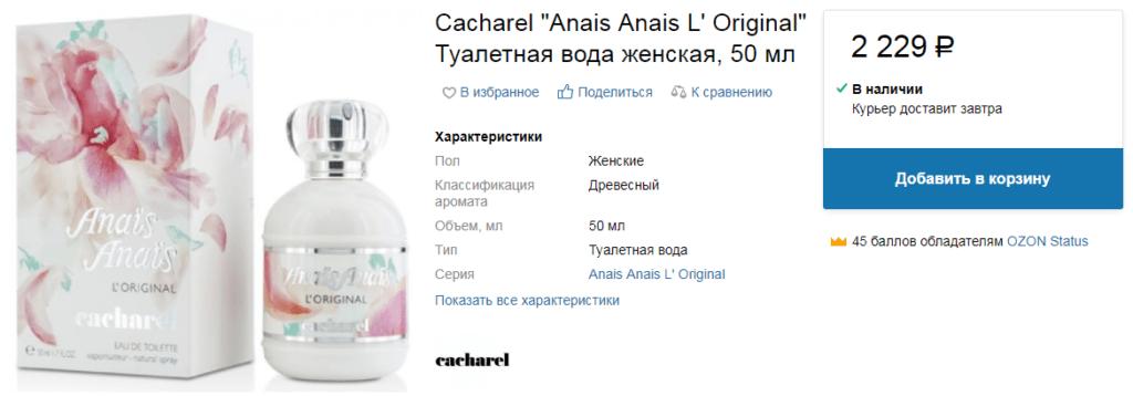 Anais-Anais Cacharel
