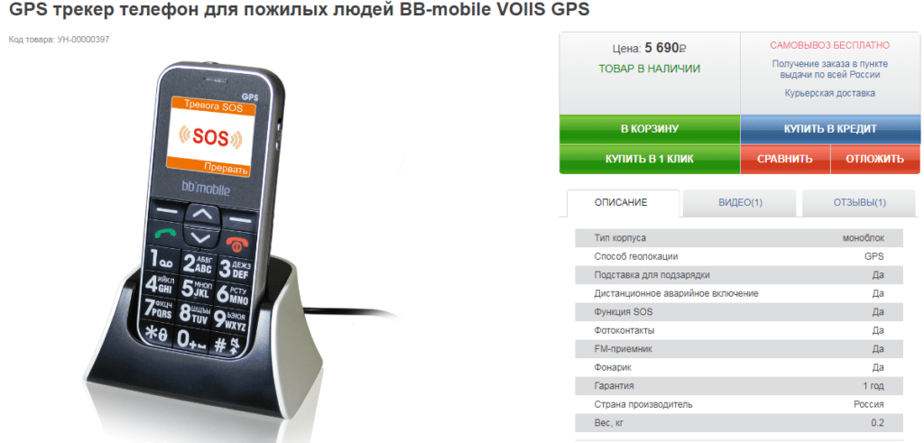 BB-Mobile VOIIS GPS