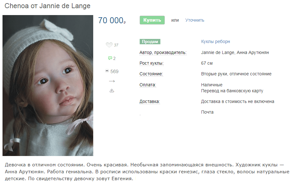 Chenoa Jannie de Lange