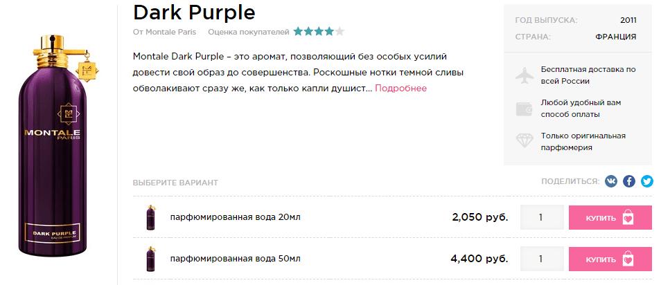 Dark Purple Montale
