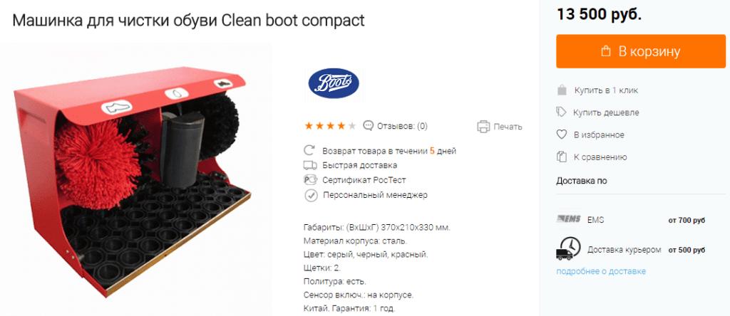 Машина для чистки обуви