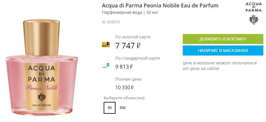 Peonia NobileAcqua di Parma
