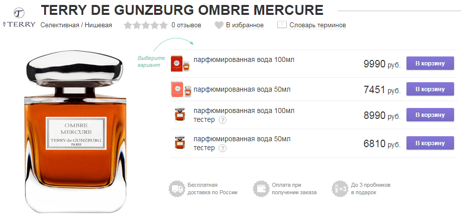 Terry De Gunzburg Ombre Mercure