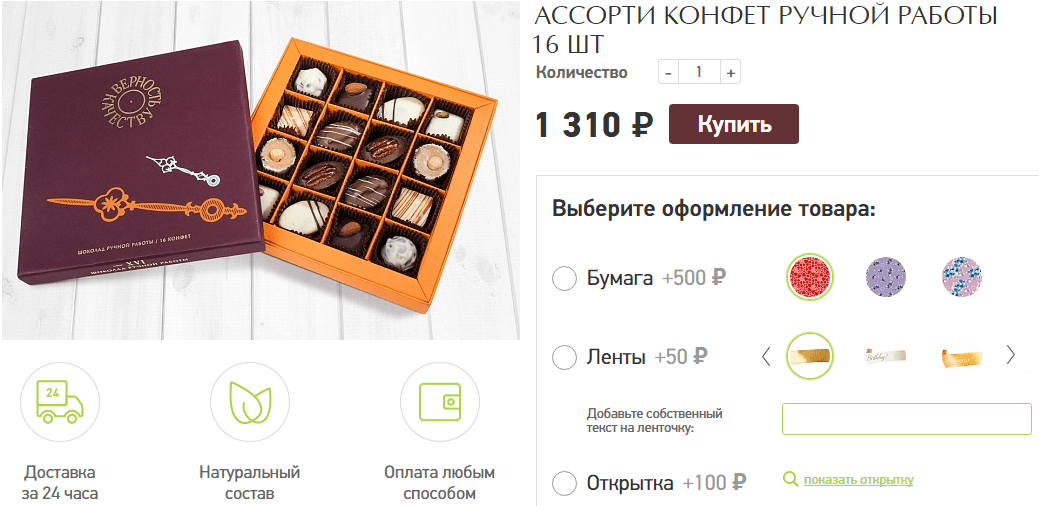 Ассорти конфет ручной работы