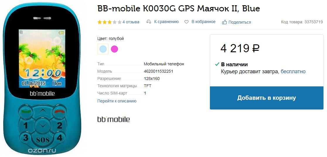 BB-mobile K0030G GPS Маячок II, Blue