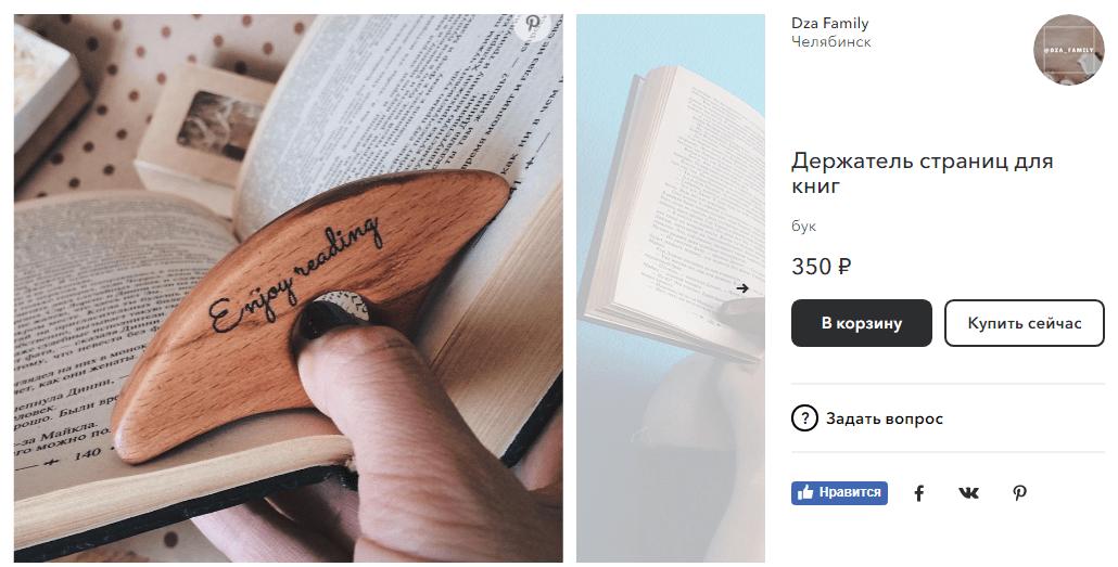 Держатель страниц для книг