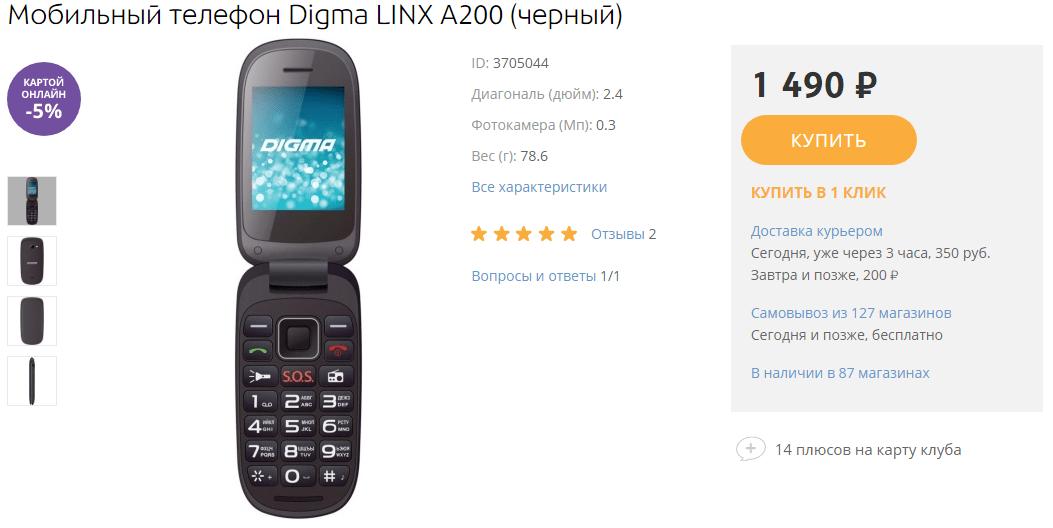 Digma LINX A200
