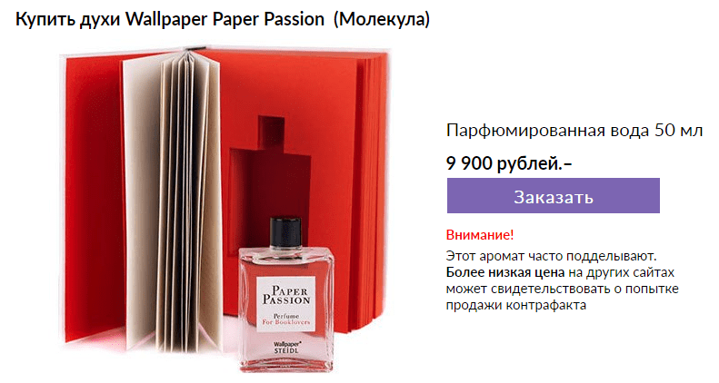 Духи Paper Passion