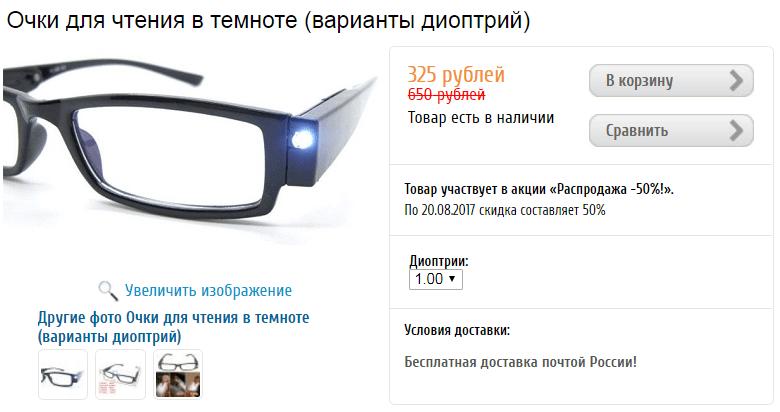 Очки для чтения в темноте