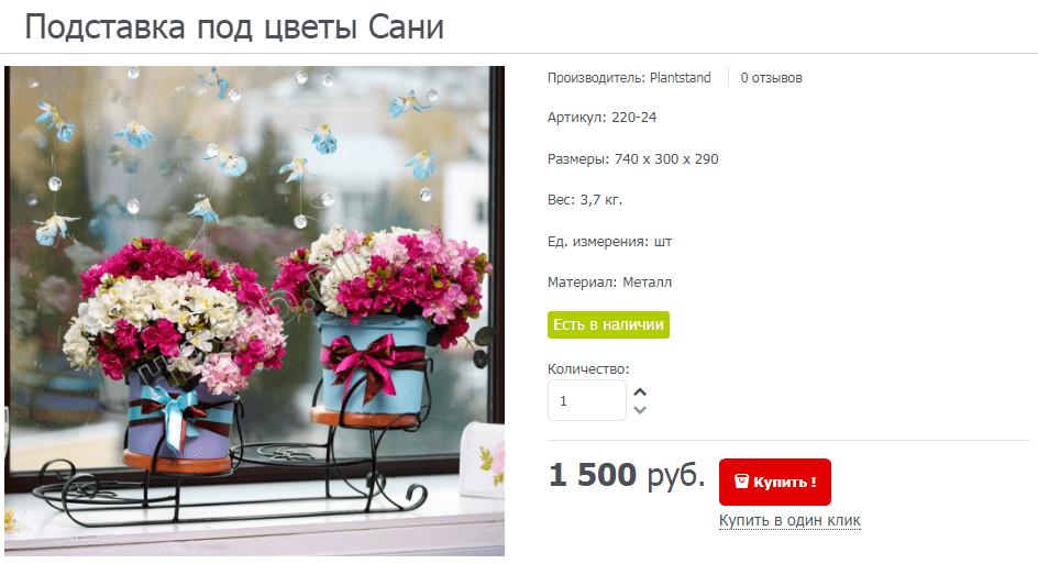 Подставка под цветы сани