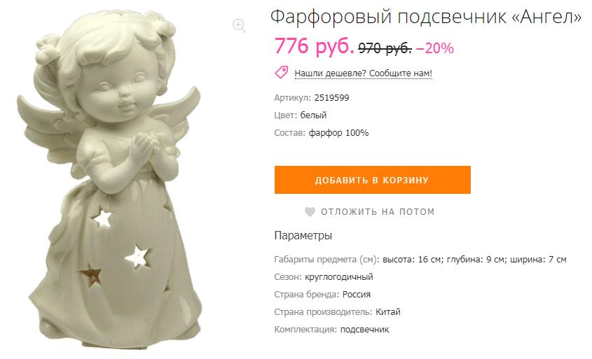 Подсвечник Ангел фарфор