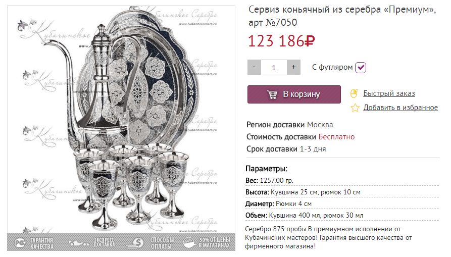 Сервиз коньячный серебро