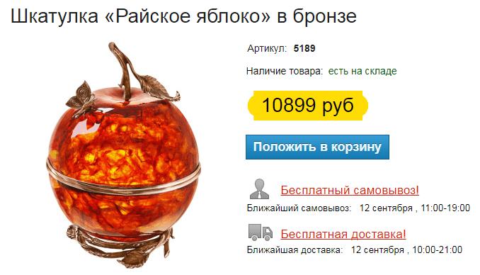 Шкатулка Яблоко