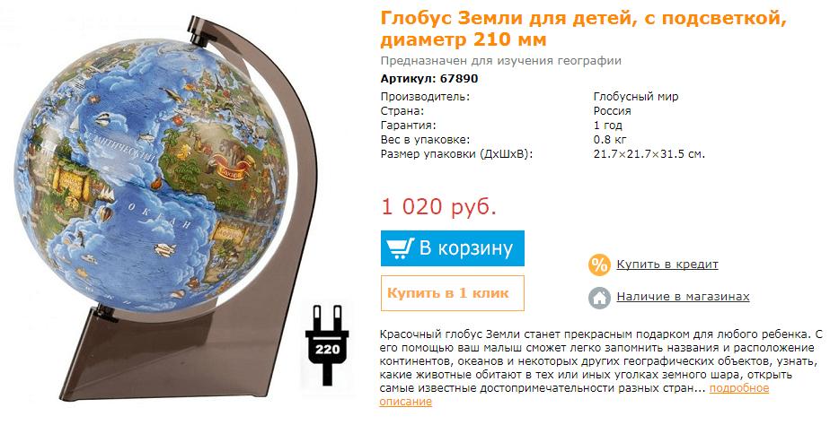 Глобус для детей